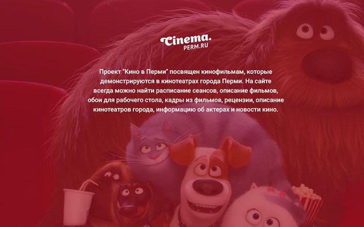 Разработка сайта для кинотеатра в Перми